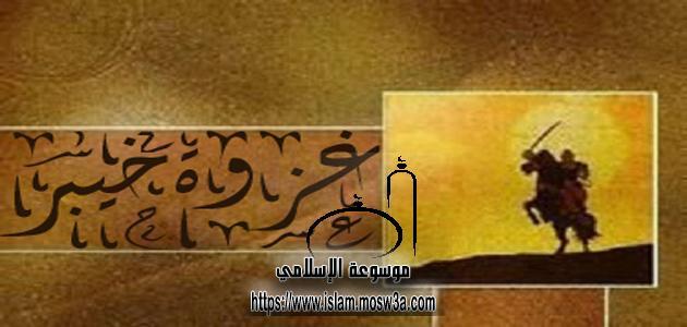 قصة الحجاج السلمي من قصص غزوة خيبر