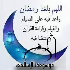 دعاء اللهم بلغنا رمضان واعنا فيه على الصيام والقيام