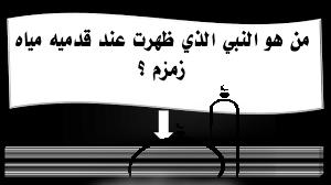 من هو النبي الذي ظهرت عند قدميه مياه زمزم