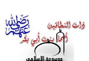 أسماء بنت أبى بكر الصديق