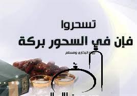 احاديث عن السحور في رمضان