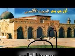 من هو النبي الذي بنى المسجد الاقصى ومعلومات تاريخية هامة حول المسجد الاقصى