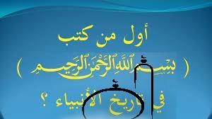 من-هو-أول-من-كتب-باسم-الله-الرحمن-الرحيم