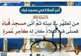 فضل الصلاة في مسجد قباء
