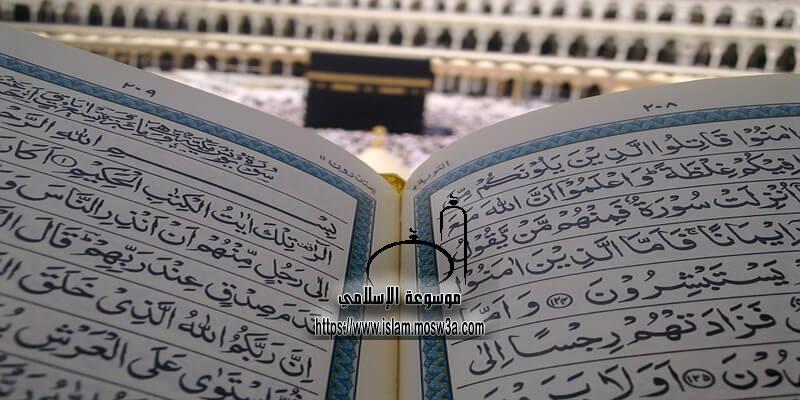 أهمية قراءة القرآن الكريم